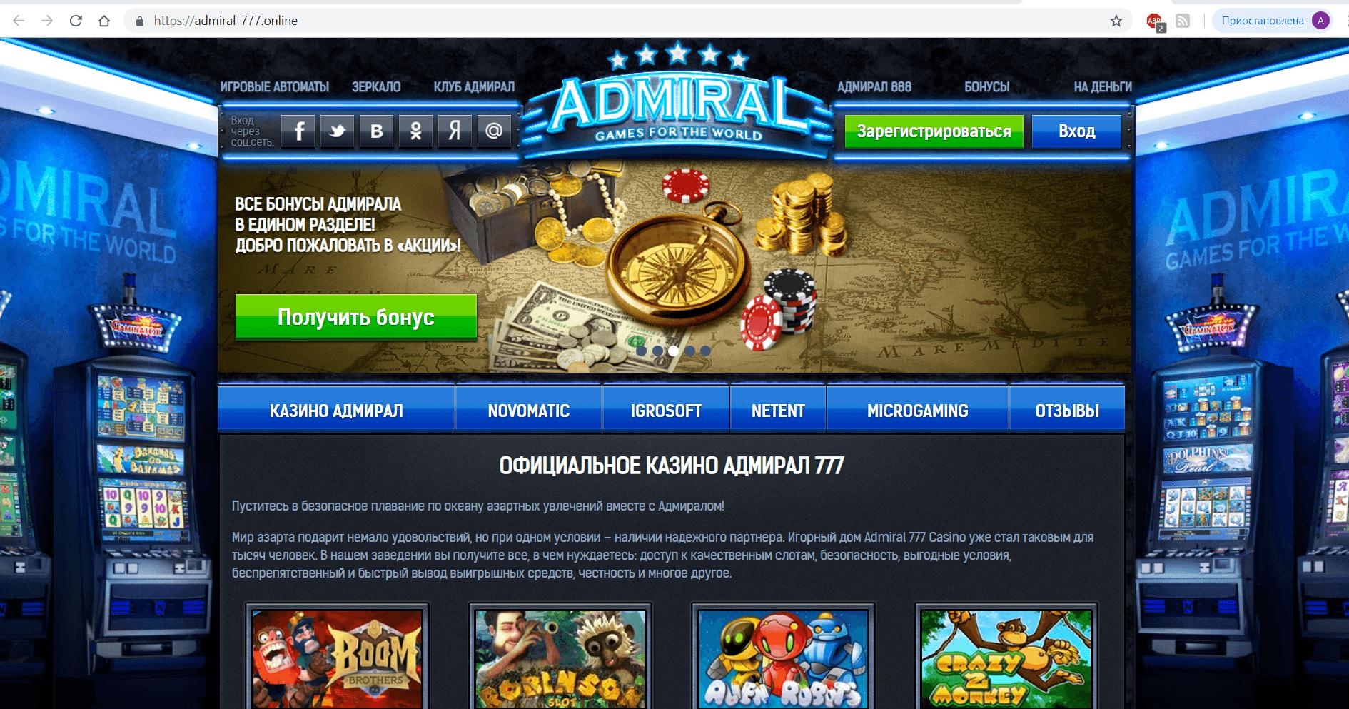 Взломанные казино игры андроид