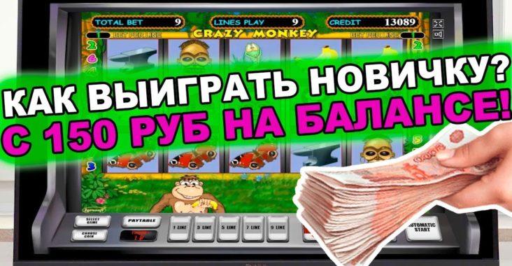 Играть казино адмирал демо