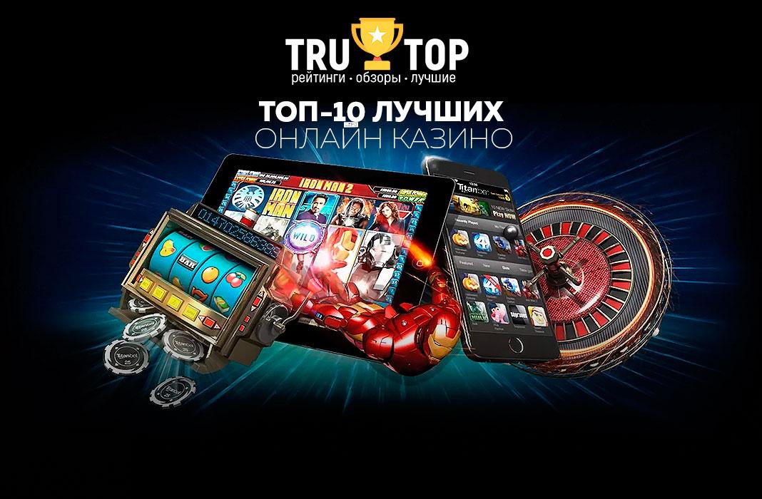 Топ онлайн казино в россии запретить онлайн покер
