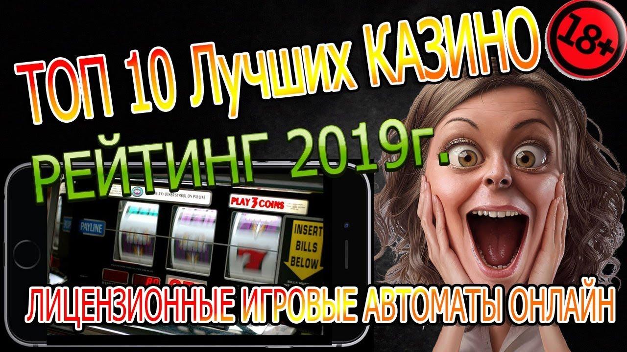игровые автоматы онлайн крышки