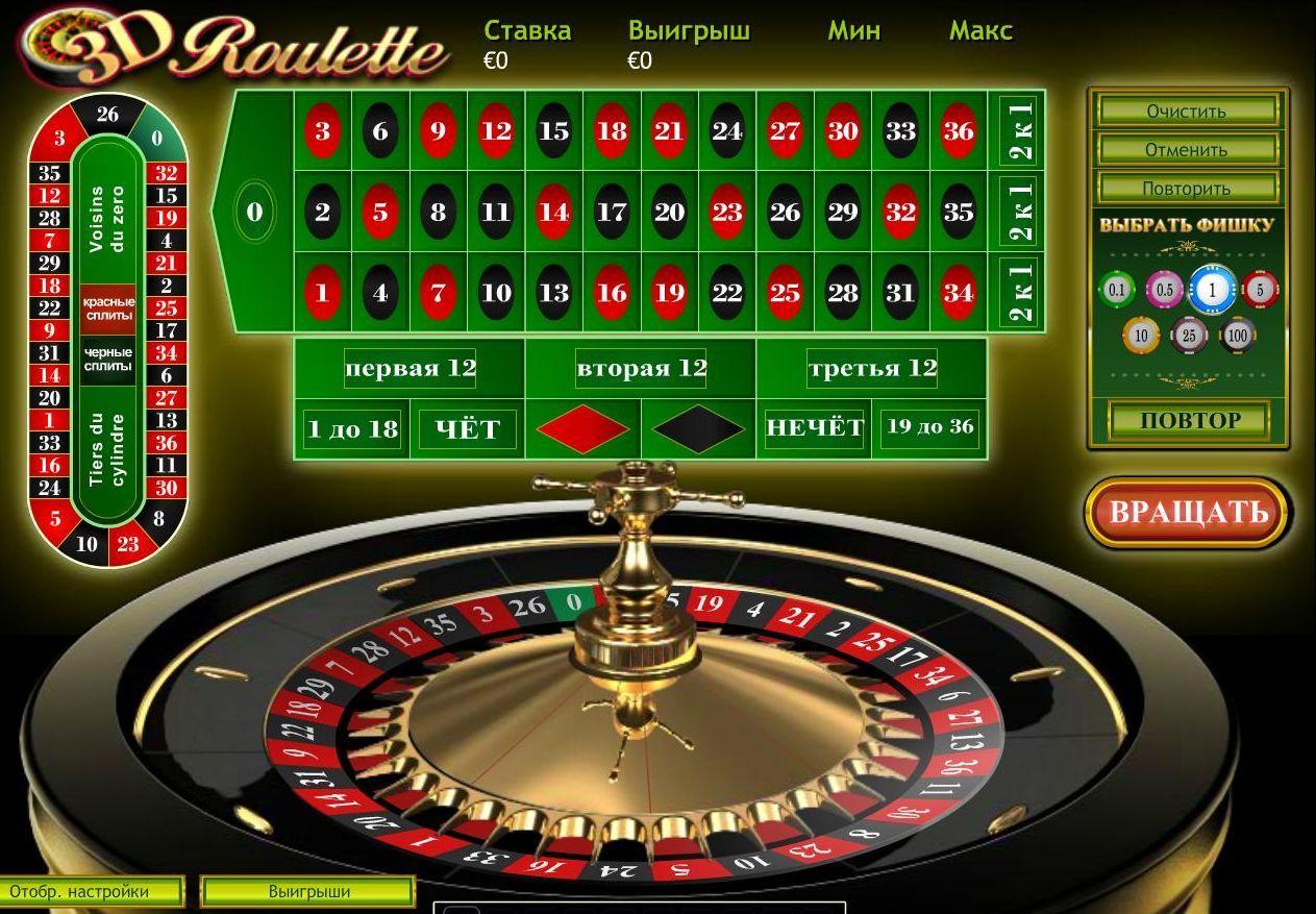 Играть в онлайн казино рулетка бесплатно без регистрации тх покер играть онлайн бесплатно