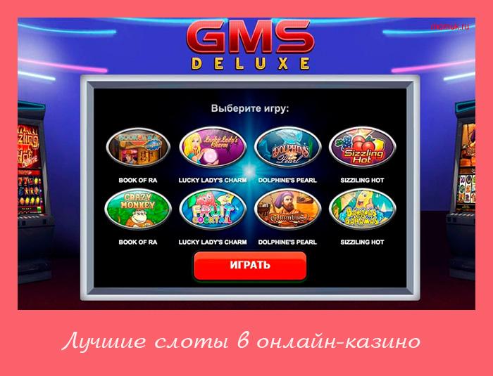 эмуляторы игровых автоматов crazy