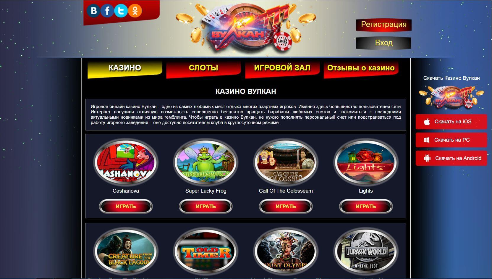 Прога для взлома интернет казино